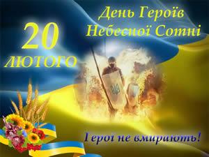 До Дня Героїв Небесної Сотні