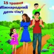 До Міжнародного дня сім'ї