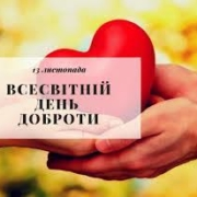 13 листопада – Всесвітній день Доброти