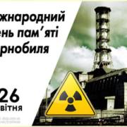 День пам'яті жертв Чорнобильської трагедії