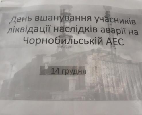 До Дня вшанування учасників ліквідації наслідків аварії Чорнобиля