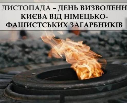 6 листопада - День визволення Києва!