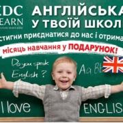 Англійська у твоїй школі