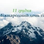 11 грудня - Міжнародний день гір