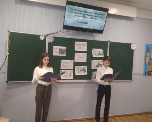 14 грудня - день вшанування учасників ліквідації наслідків аварії на чорнобильській АЕС