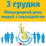 28 листопада - День пам'яті жертв голодомору та політичних репресій