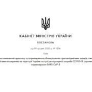 КАБІНЕТ МІНІСТРІВ УКРАЇНИ ПОСТАНОВА від 09 грудня 2020 р. № 1236