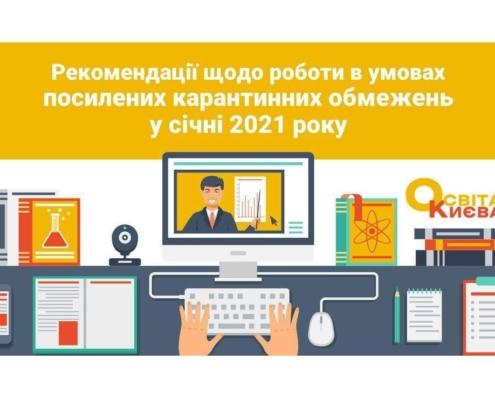 Рекомендації щодо роботи в умовах посилених карантинних обмежень у січні 2021 року