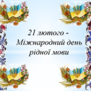 35-ТІ РОКОВИНИ ЧОРНОБИЛЬСЬКОЇ КАТАСТРОФИ. Герої-ліквідатори