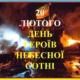 День Героїв Небесної Сотні