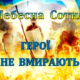 Пам'яті Героїв Небесної сотні