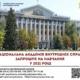 Національної академії внутрішніх справ запрошуе до навчання
