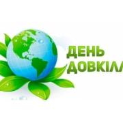 День солідарності молоді
