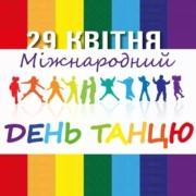 29 квітня - міжнародний день танцю