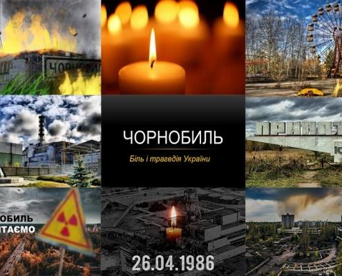35-ті роковини Чорнобильської катастрофи