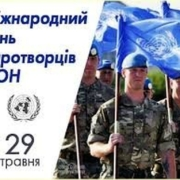 29 травня - Міжнародний день миротворців ООН