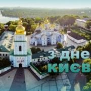 З Днем Києва!