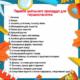 Перелік шкільногоприладдя для першокласника