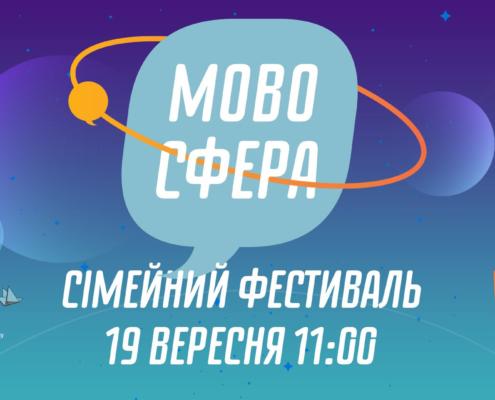 """Сімейний фестиваль української мови """"Мовосфера"""""""
