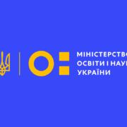 Національний урок пам'яті МОН України,Національний урок пам'яті МОН України приурочений до 80-х роковин трагедії в Бабиному Яру