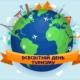 Всесвітній день туризму. Школа 263