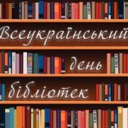 30 вересня всеукраїнський день бібліотек