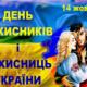 День захисників і захисниць або День захисника України (День захисників Вітчизни)