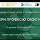 Всеукраїнський урок з профорієнтації: