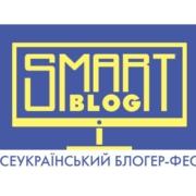 VI Всеукраїнський фестиваль блогерів «Smart Blog»