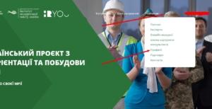 Всеукраїнський проєкт з профорієнтації та побудови кар'єри